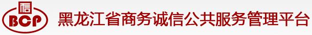 黑龙江省商务诚信公共服务管理平台