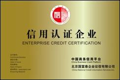 招投标企业信用评级