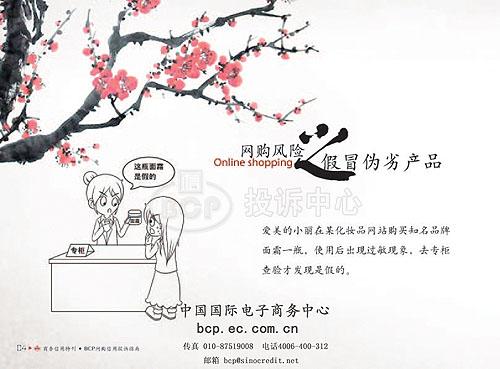 BCP网购信用投诉指南