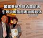 国富泰参与联合国论坛 引领中国信用走向国际化
