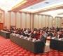第四届行业信用研讨会