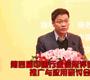 第四届中国行业信用评价结果推广与应用研讨会
