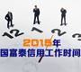 2015年国富泰信用工作时间轴