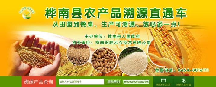 农产品生产溯源专区展示(桦南县)
