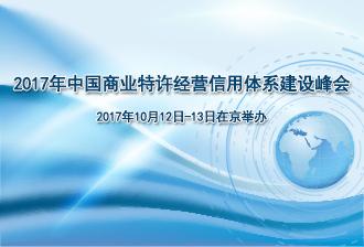 [专题]2017年中国商业特许经营信用体系建设峰会即将召开