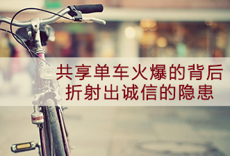 共享单车火爆的背后 折射出诚信的隐患