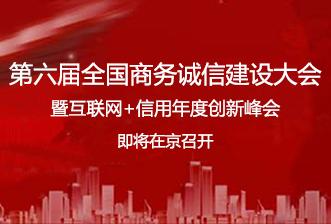 [专题]第六届全国商务诚信建设大会即将在京召开