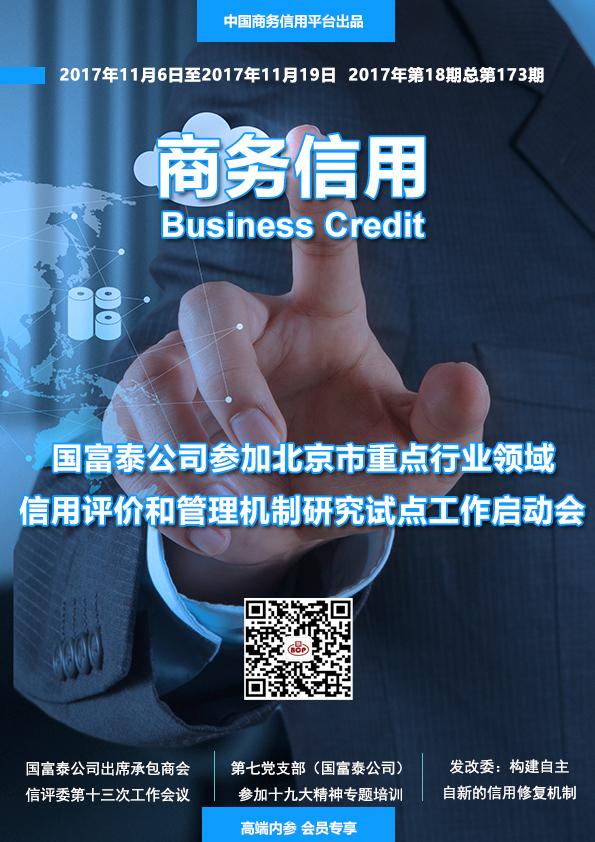 国富泰公司参加北京市重点行业领域信用评价和管理机制研究试点工作启动会