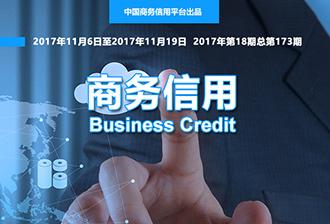 [简报]国富泰公司参加北京市重点行业领域信用评价和管理机制研究试点工作启动会