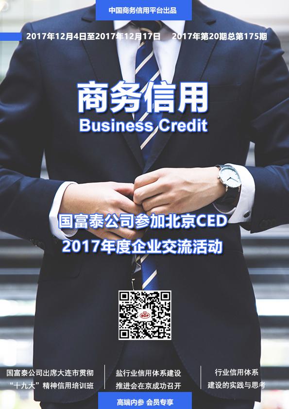 国富泰公司参加北京CED2017年度企业交流活动