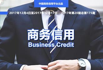 [简报]国富泰公司参加北京CED2017年度企业交流活动