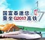 国富泰邀您乘坐G2017高铁 2018为信用提速