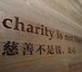 信用助力慈善还需法治护航