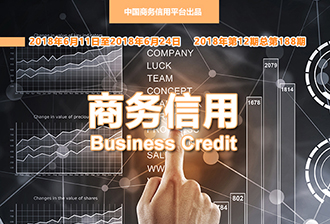 [简报]关于加强对电子商务领域失信问题专项治理工作的通知