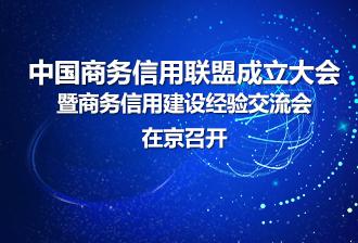 中国商务信用联盟成立大会暨商务信用建设经验交流会在京召开