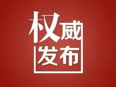 """黑龙江省商务厅(黑商规【2017】1号)文件,关于印发《省商务厅实施""""守信联合激励和失信联合惩戒""""制度试行办法》的通知"""