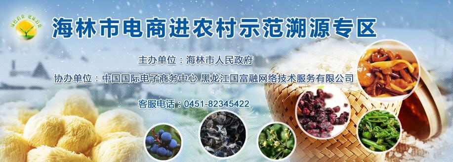 农产品生产溯源专区展示(海林市)