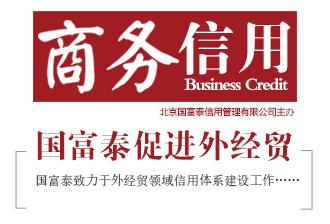 [简报]中国商务信用联盟召开秘书处工作会议