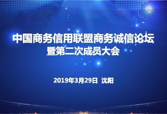 [专题]中国商务信用联盟商务诚信论坛暨第二次成员大会