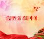 信用生活 奋进中国