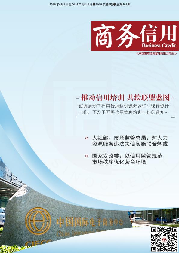 中国商务信用联盟召开一届二次理事会及第二次成员大会