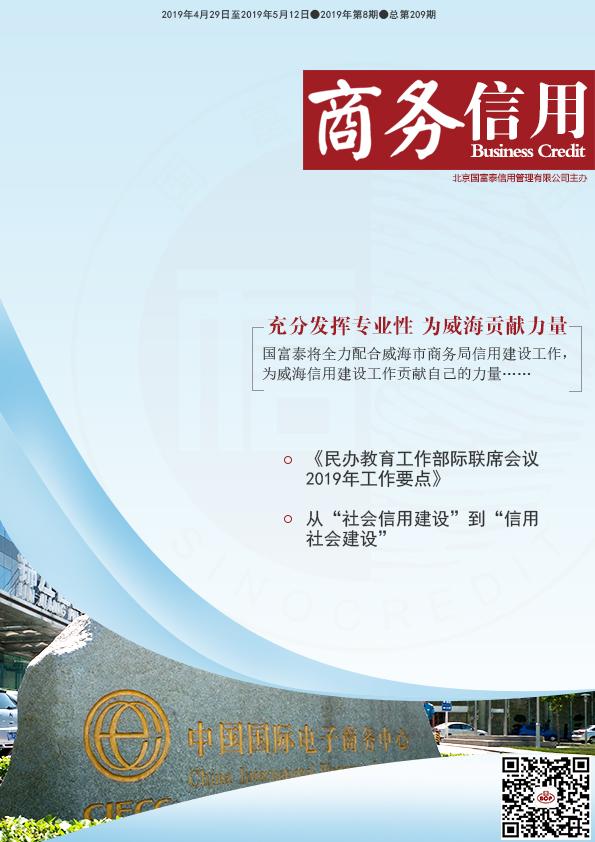 中国国际电子商务中心姚广海书记会见威海市商务局刘秀景副局长一行