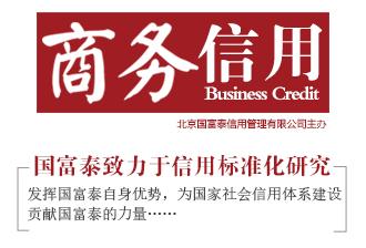 [简报]国富泰出席中关村信促会理事会会议并获标委会聘书