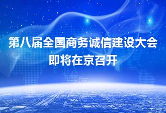 [专题]第八届全国商务诚信建设大会即将在京召开