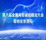 第八届全国商务诚信建设大会即将在京召开