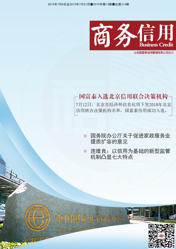 国富泰公司成功入选2019年北京信用联合决策机构