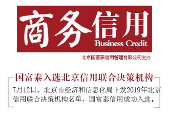 [简报]国富泰公司成功入选2019年北京信用联合决策机构