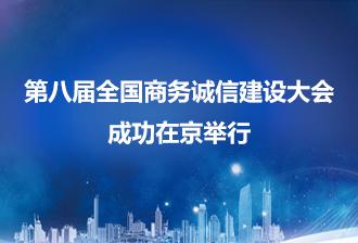 [专题]第八届全国商务诚信建设大会在京成功举行