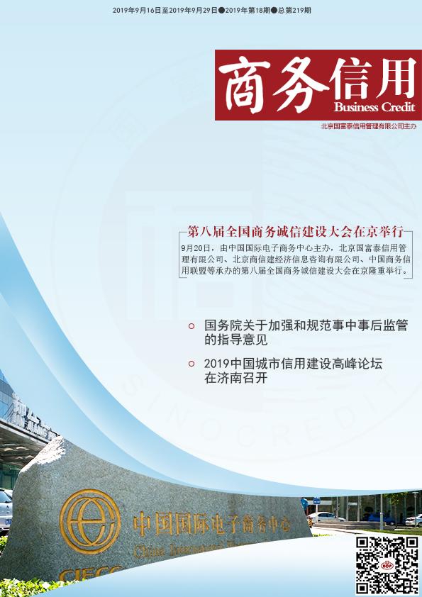 第八届全国商务诚信建设大会在京举行