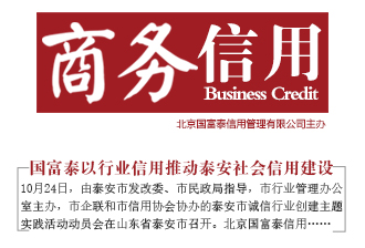 [简报]国富泰公司参加泰安市诚信行业创建主题实践活动动员会