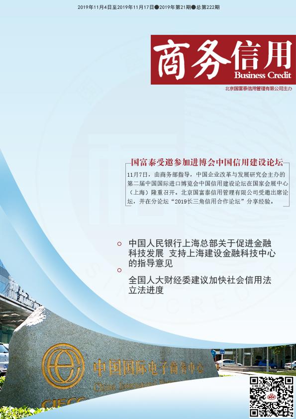 国富泰公司受邀参加进博会中国ope体育官网app建设论坛