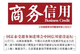 [简报]国富泰公司受邀参加进博会中国ope体育官网app建设论坛