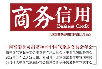 [简报]国富泰出席中国气象服务协会企业信用评价专家评审会