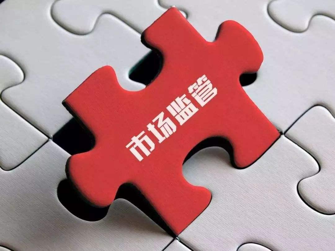 国家市监总局提出明年市场监管工作新目标