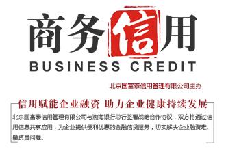[简报] 信用赋能企业融资 助力企业健康持续发展——全国企业金融服务公共信用平台正式上线运行