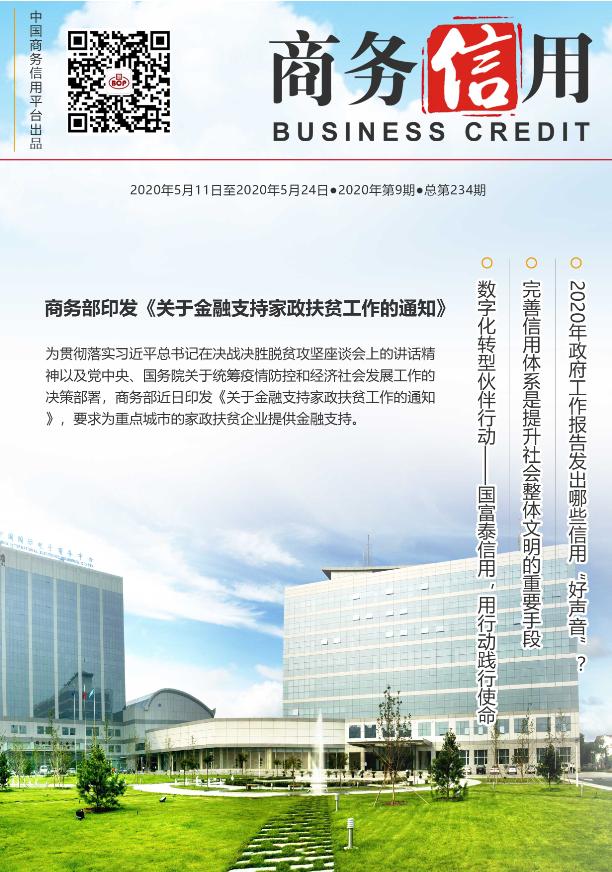 商务部办公厅关于金融支持家政扶贫工作的通知