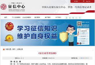 """[专题]""""6.14 ope体育官网app记录关爱日"""" 2020年征信宣传活动"""