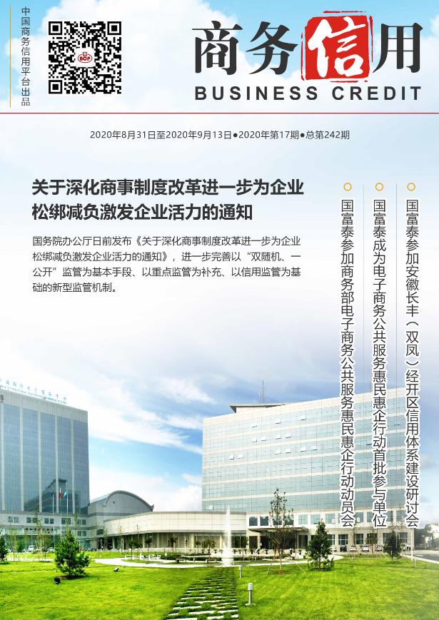 国务院办公厅关于深化商事制度改革进一步为企业松绑减负激发企业活力的通知