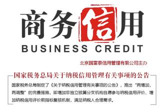 [简报]国家税务总局关于纳税信用管理有关事项的公告