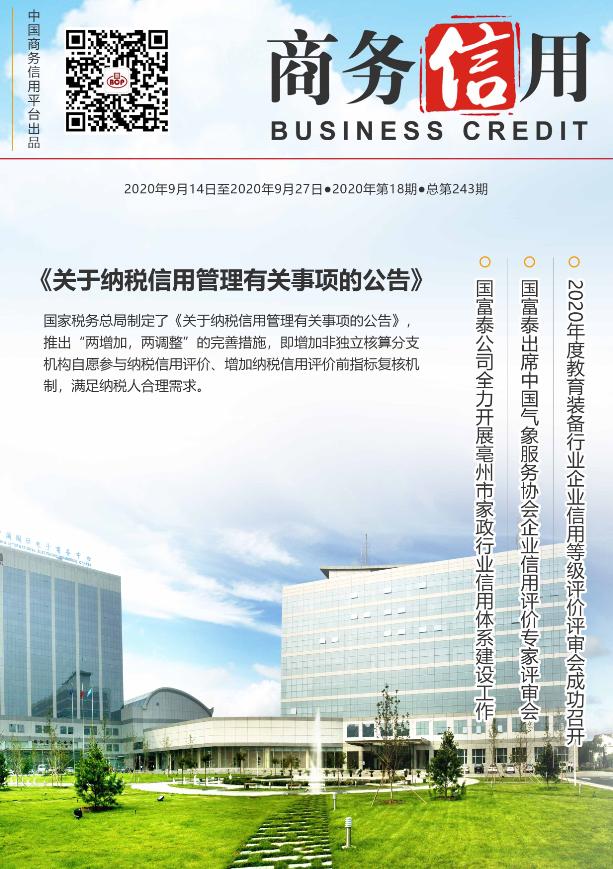 国家税务总局关于纳税信用管理有关事项的公告