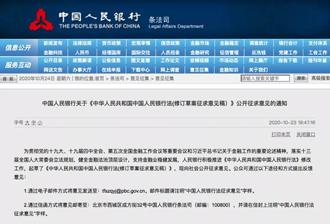 《中华人民共和国中国人民银行法(修订草案征求意见稿)》