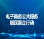 电子商务公共服务惠民惠企行动