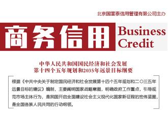 [简报]中华人民共和国国民经济和社会发展第十四个五年规划和2035年远景目标纲要